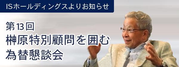 株式会社ISホールディングス